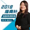 2018指南针法条串讲刑诉法温云云-喜马拉雅fm