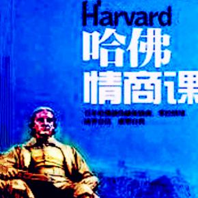 哈佛情商课-喜马拉雅fm