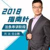 2018指南针法条串讲民法岳业鹏-喜马拉雅fm