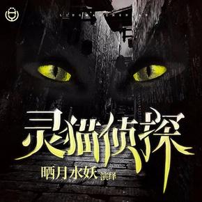 灵猫侦探(晒月水妖演播)-喜马拉雅fm