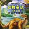远古恐龙童话·老鸟鳄的故事第三集(兔鳄·副细鳄龙·滑翔蜥)-喜马拉雅fm