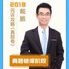 2018指南针真题破译民诉法-戴鹏-喜马拉雅fm