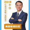 2018指南针真题破译行政法-李佳-喜马拉雅fm