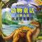远古恐龙童话·老鸟鳄的故事(正双型齿兽·引鳄·铁沁鳄)-喜马拉雅fm