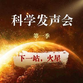 科学发声会(一):下一站火星-喜马拉雅fm