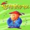 刘罗锅传奇024-喜马拉雅fm