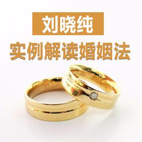 刘晓纯:实例解读婚姻法-喜马拉雅fm