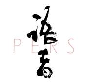 语者PERS-喜马拉雅fm