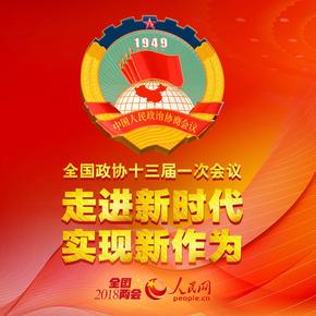 全国政协十三届一次会议新闻发布-喜马拉雅fm