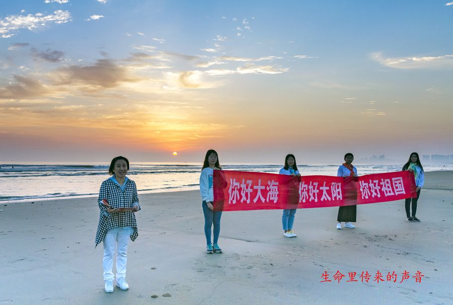 为新时代的中国朗读——太阳你好 大海你好 祖国你好