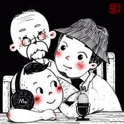 老墨家族-喜马拉雅fm