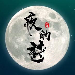 夜的诗【周二、四、六晚更新】-喜马拉雅fm