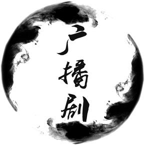 广播剧【已授权】-喜马拉雅fm