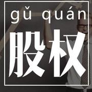 张翔讲股权管理-喜马拉雅fm