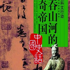 中国史话-喜马拉雅fm
