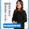 2018指南针精讲精练刑诉法温云云-喜马拉雅fm