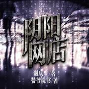 阴阳网店vip版