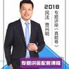 2018专题讲座曹兴明民法真题卷-喜马拉雅fm