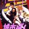奇妙店台第97期:从游轮旅行到成龙的《城市猎人》-喜马拉雅fm
