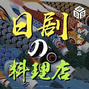 日剧料理店-喜马拉雅fm