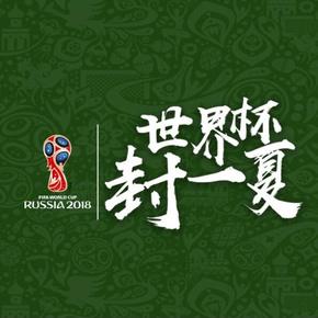 世界杯 封一夏-喜马拉雅fm