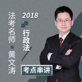 2018法考名师丨黄文涛讲行政法-喜马拉雅fm