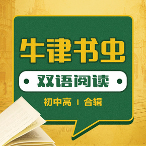 牛津书虫双语阅读【合辑】-喜马拉雅fm