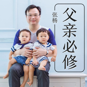 张杨:好爸爸必修课-喜马拉雅fm