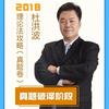 2018指南针真题破译理论法杜洪波-喜马拉雅fm