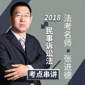 2018法考名师丨张进德讲民事诉讼-喜马拉雅fm