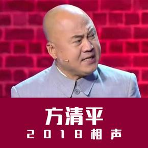 方清平2018相声-喜马拉雅fm