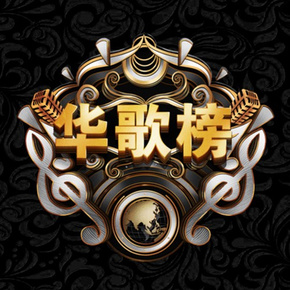 全球华人歌曲排行榜-喜马拉雅fm