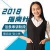 2018指南针法条串讲宪法张小余-喜马拉雅fm