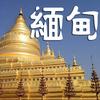 缅甸(25集全,粤语)-喜马拉雅fm