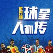 世界杯球星人物传