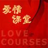 520·爱情课堂-喜马拉雅fm