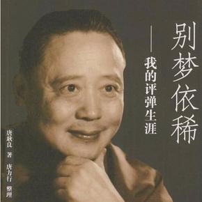唐耿良选回选曲专题专辑8回-喜马拉雅fm