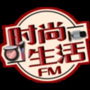 时尚生活官方频道-喜马拉雅fm