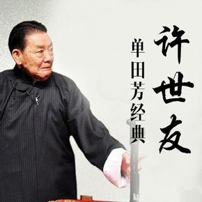 单田芳经典—许世友-喜马拉雅fm