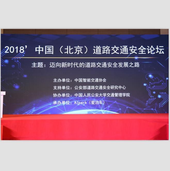 2018中国道路交通安全论坛
