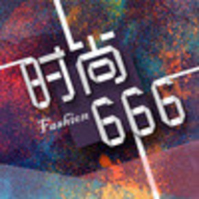 时尚666-喜马拉雅fm