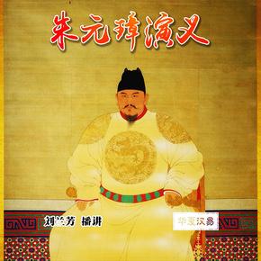刘兰芳 |【经典】洪武大帝朱元璋