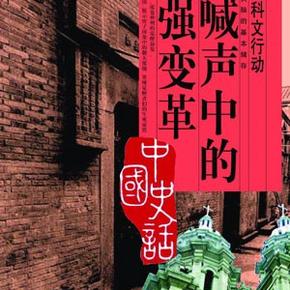 中华历史五千年(青年版)-喜马拉雅fm