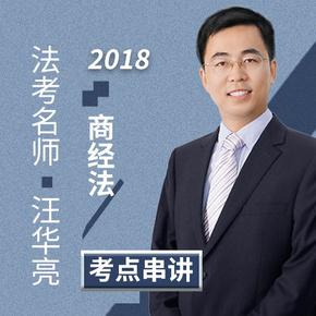 2018法考名师丨汪华亮讲商经法-喜马拉雅fm