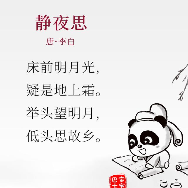 【奇妙唱古诗】静夜思-唐·李白【宝宝巴士原创儿歌】