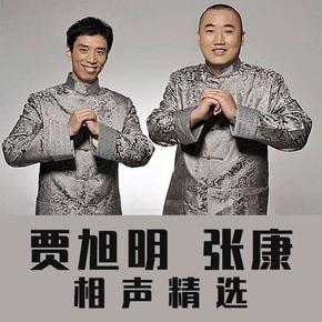 贾旭明、张康相声精选-喜马拉雅fm