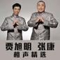 贾旭明 张康 王彤 爆笑音乐小品相声剧《邻里之间》-喜马拉雅fm