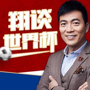 黄健翔:翔谈世界杯-喜马拉雅fm