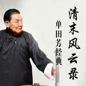 单田芳经典—清末风云录-喜马拉雅fm