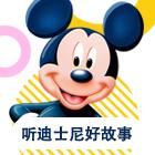 听迪士尼好故事 pick你的最爱!